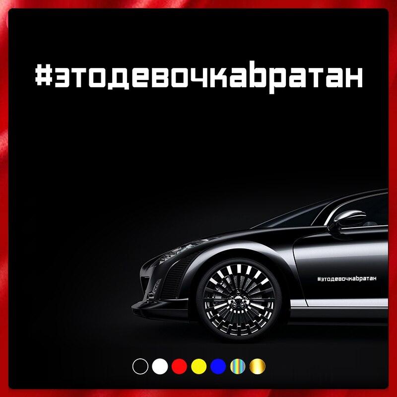 40366# наклейки на авто Этодевочкабратан водонепроницаемые наклейки на машину наклейка для авто автонаклейка стикер этикеты винила наклейки ...