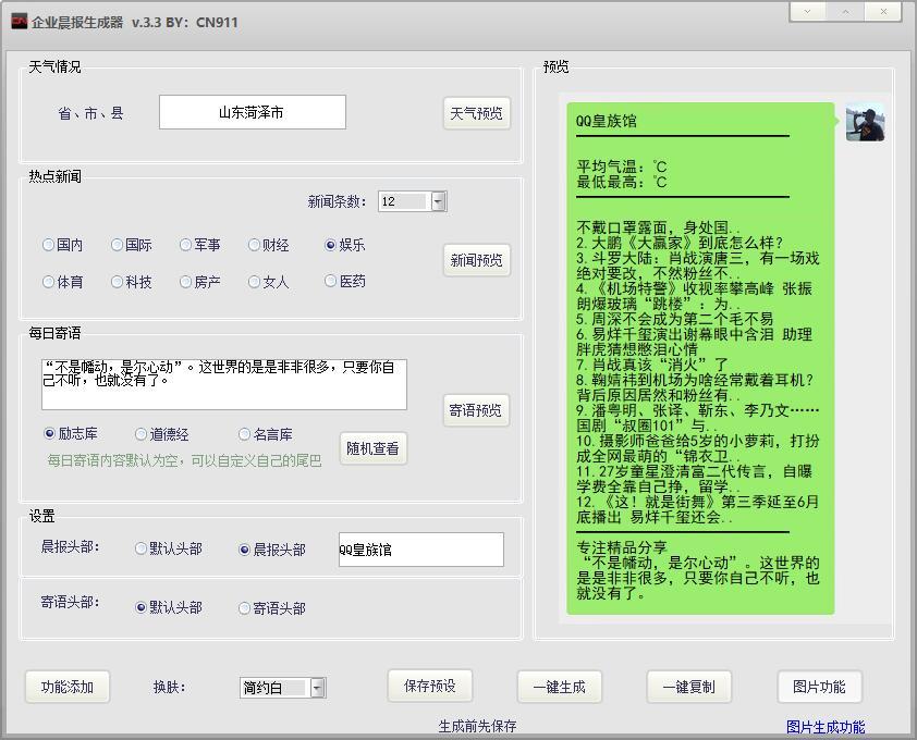企业晨报生成工具V3.3易语言源码 附带成品
