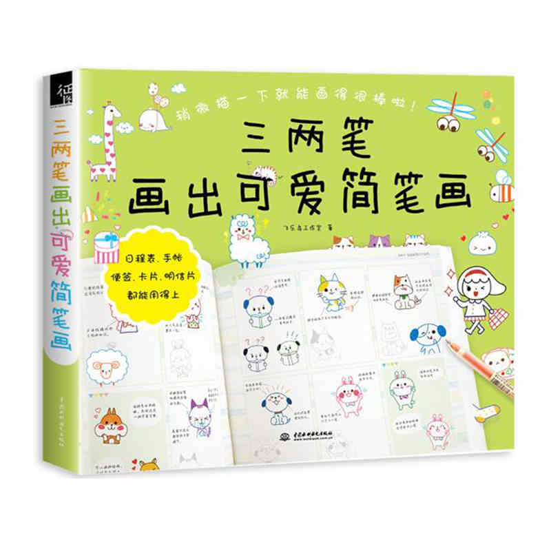 Simple strokes drawing book lovely cute sketch pencil paintings books figure drawing Chinese book for postcards agenda notebooks kensuke okabayashi figure drawing for dummies