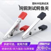 10pcs large crocodile clip battery clip battery clip electronic experiment physical test clip mini clip charging clip 70mm long