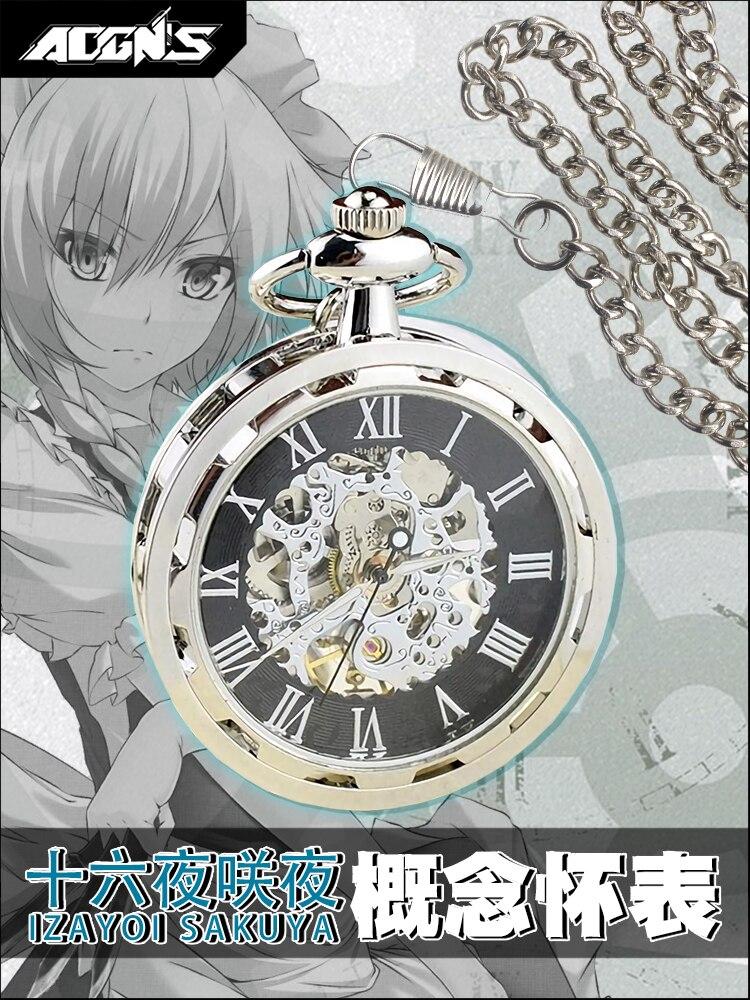 Аниме Izayoi Sakuya TouHou Проект Косплей механические часы студенческие винтажные карманные часы, рождественский подарок