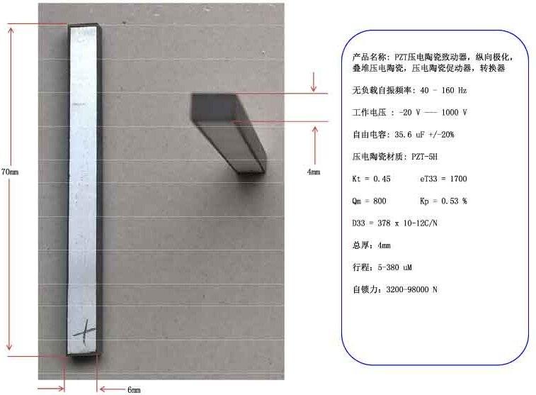 Пьезоэлектрический керамический привод PZT, продольная поляризация, складной пьезоэлектрический керамический привод s, 7064 # керамический пр...