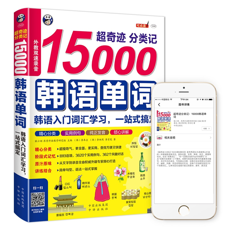 Фото - Korea Language Learning Book Beginners Learn 15,000 Korean Words Primary Vocabulary Book for Adult Age 20 primary french dictionary learn with words