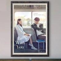 M028     affiche en soie personnalisee  film classique  Be With You  2018   decoration murale  cadeau de noel