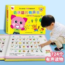 2020 дети точка для чтения аудио книги раннее образование машина дети учатся детские развивающие игрушки точка чтения