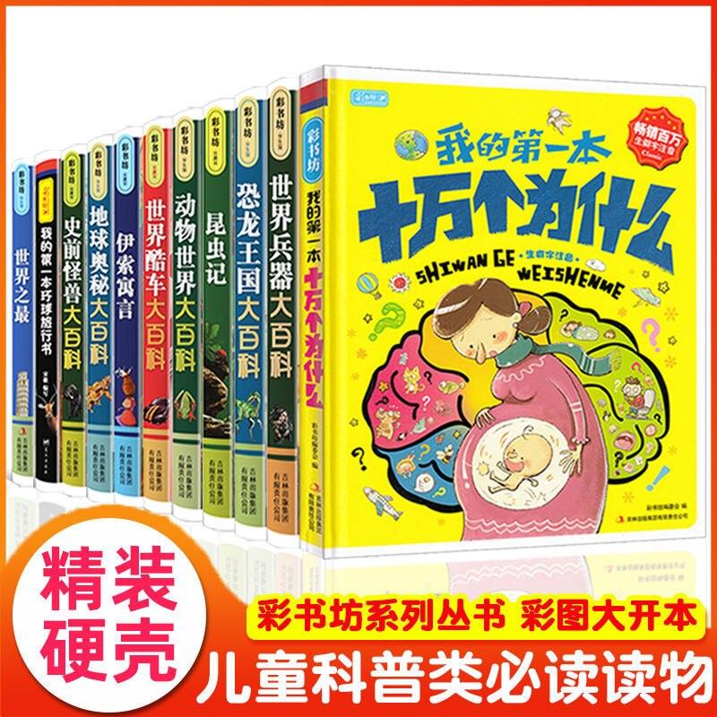 Color Book Series Popular Science Encyclopedia Picture Book World Weapon Encyclopedia Dinosaur Kingdom Early Education Books batman character encyclopedia