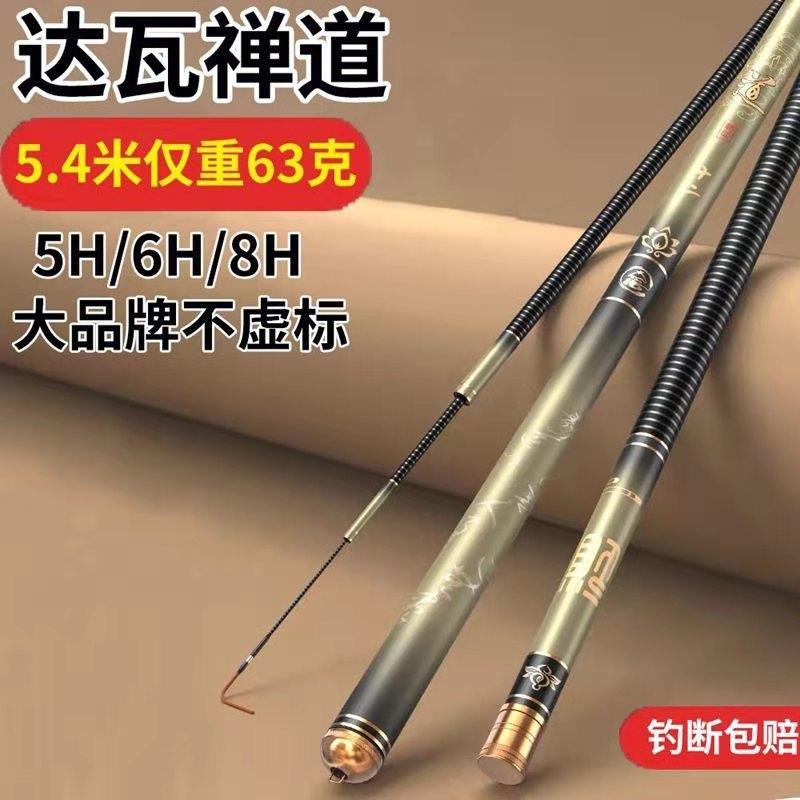 Wooden hand carp fishing rod rod ultralight superhard 28 19 key sets of rod rod carp carp