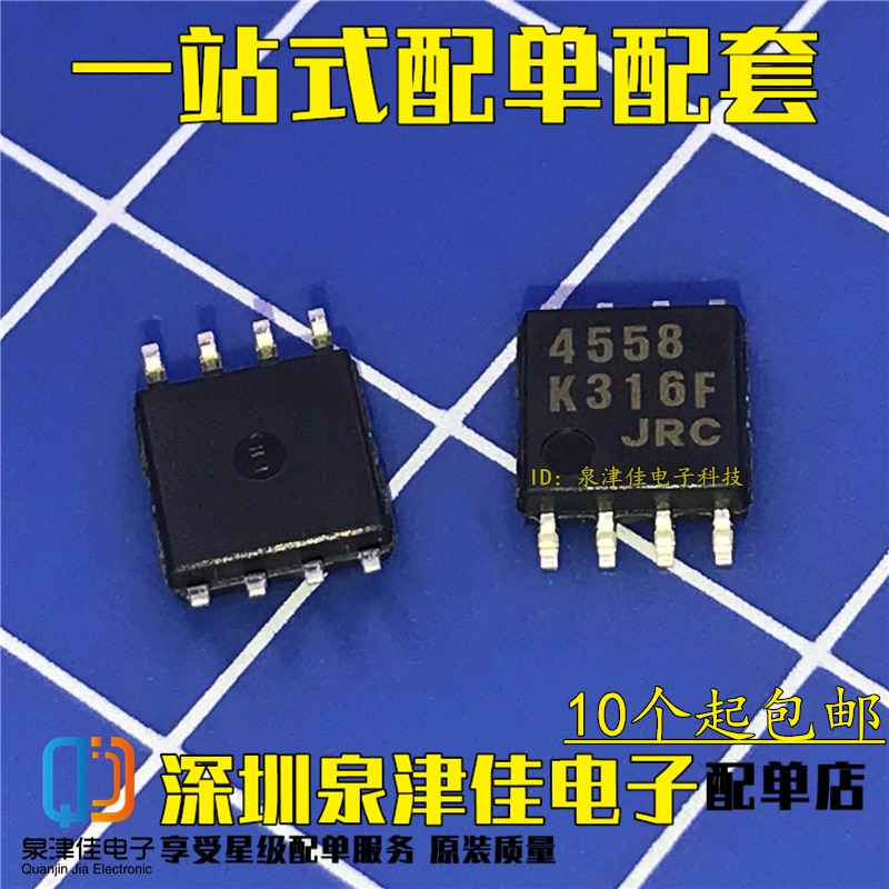 100% novo & original JRC4558 NJM4558M SOP8
