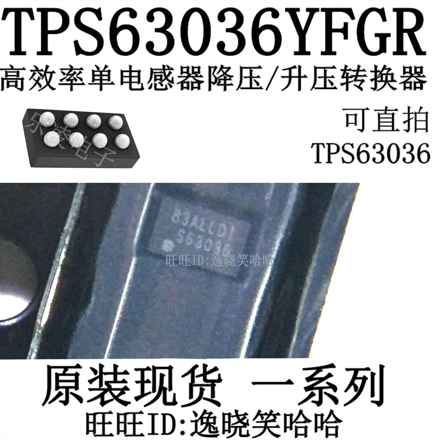 شحن مجاني TPS63036 TPS63036YFGR - WCSP8 10 قطعة