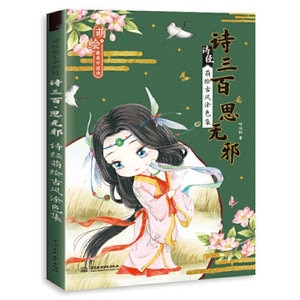 The Book of Songs ancient style Comic Coloring Painting Drawing Art Book
