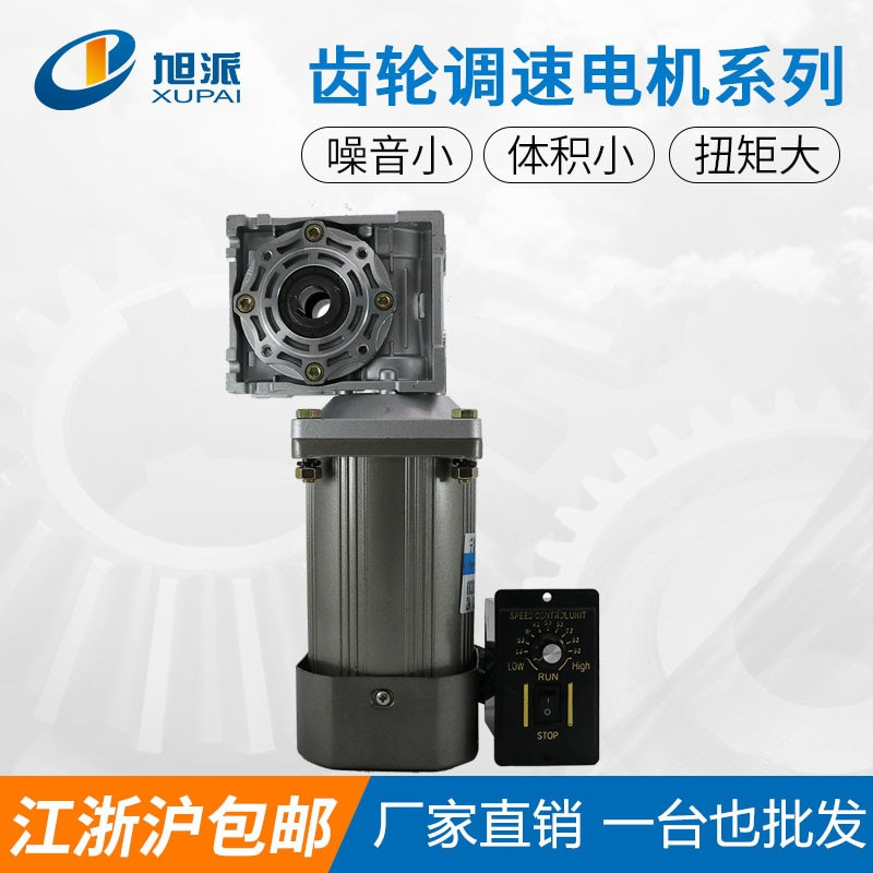 300 w ac 220 v with right Angle worm gear reducer NMRV50 speed regulating motor enlarge