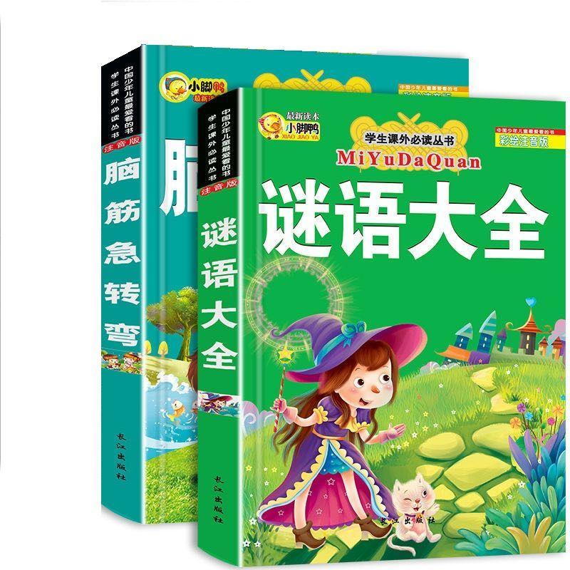 Parent-child Pupils' Version Of The Puzzle Book Logical Thinking Training Whole Brain Game Book Development Children's Books недорого