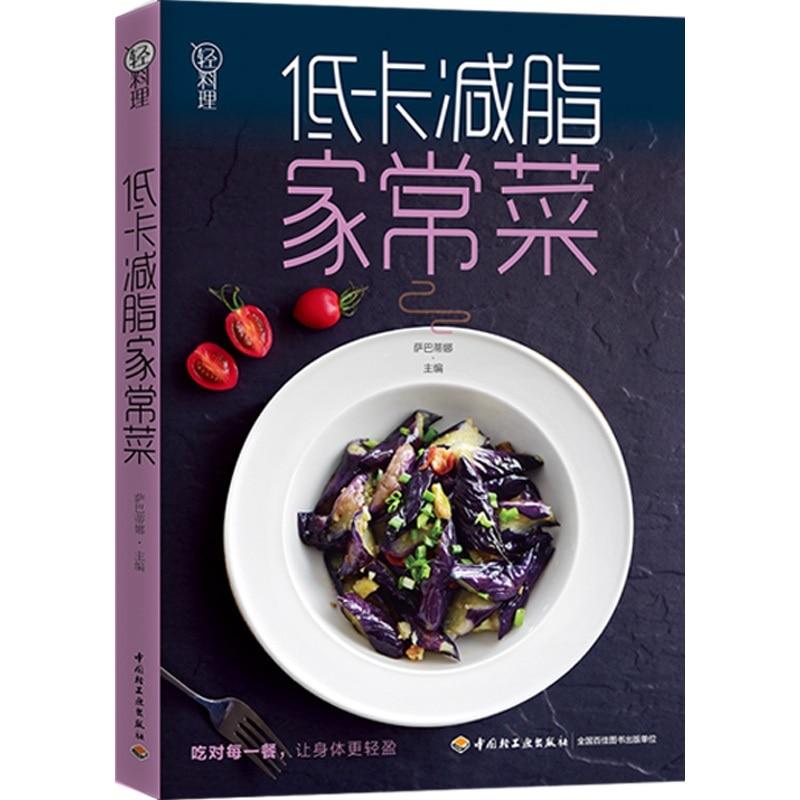 2 книжки/набор, книги для домашнего приготовления пищи