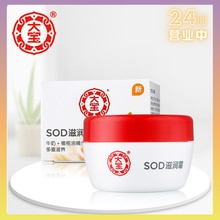 100% original Dabao SOD moisturizing cream 50g men and women moisturizing lotion cream domestic skin