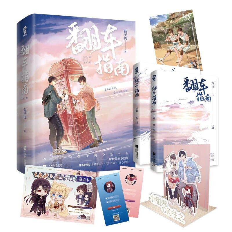 2 книги/набор, онлайн-любовник, руководство, веер че чжи Нань, Молодежная литература, электронные спортивные романы, художественная книга