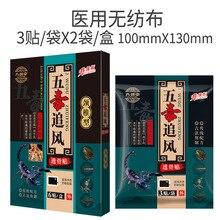 CN herbe 6 pièces/boîte * 2 boîtes plâtre noir cervicale collant à lépaule infrarouge lointain chauffage cervicale Type de colonne vertébrale