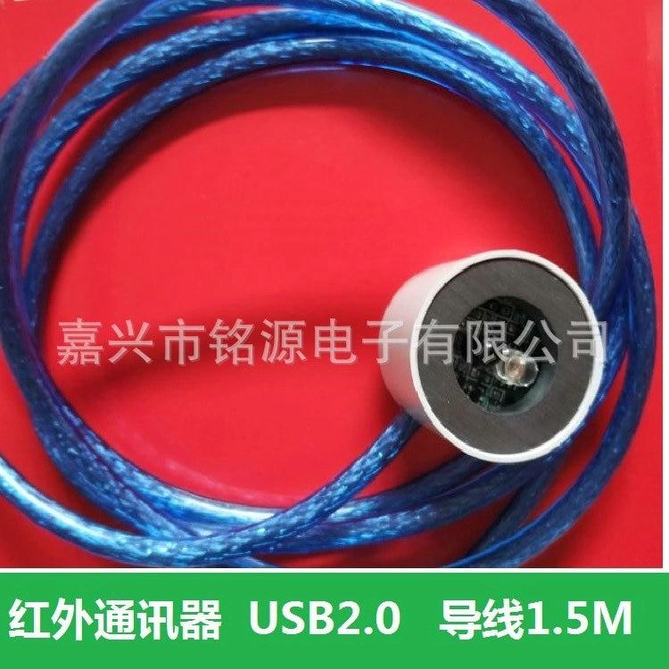 FT232RQ رقاقة صناعة USB / USB إلى الأشعة تحت الحمراء محول الأشعة تحت الحمراء متر قارئ iec62056-21 IEC1107