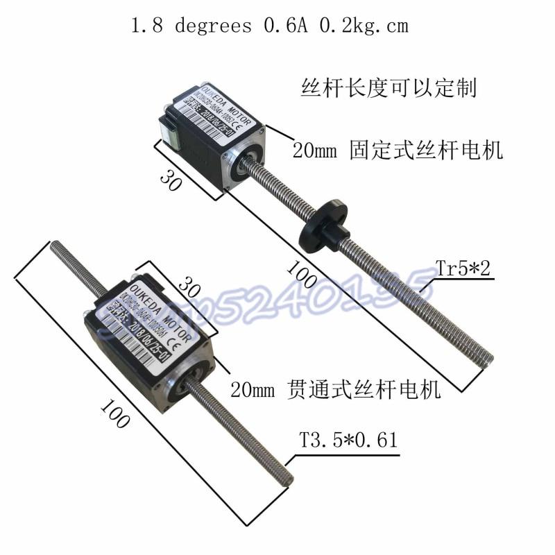 محرك متدرج خطي NEMA 8 لولب من الرصاص ، نوع غير كاملي وخارجي بطول 100 مللي متر ، Tr5 * 2 و Tr3.5 * 0.61 ملولب