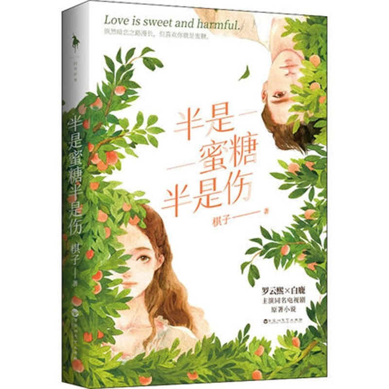 Ban Shi Mi Tang Ban Shi Shang Chinese Youth urban romance novels Book