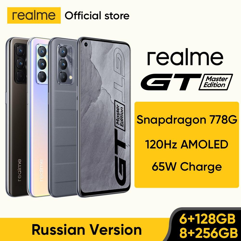 [Мировая премьера на складе] Realme GT Master Edition Snapdragon 778G Смартфон 120 Гц AMOLED 65 Вт SuperDart Charge Русская версия