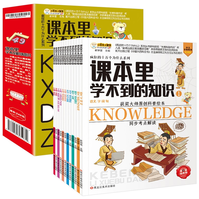 12pcs/set Children Students Encyclopedia Book Popular Science Books Knowledge Unlearned In Textbooks Science Picture Comics color book series popular science encyclopedia picture book world weapon encyclopedia dinosaur kingdom early education books