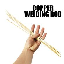 10PCS Copper Welding Rod Low Melting Point Great Weldability Corrosion Resistance No Need Solder Powder Air Conditioning Welding