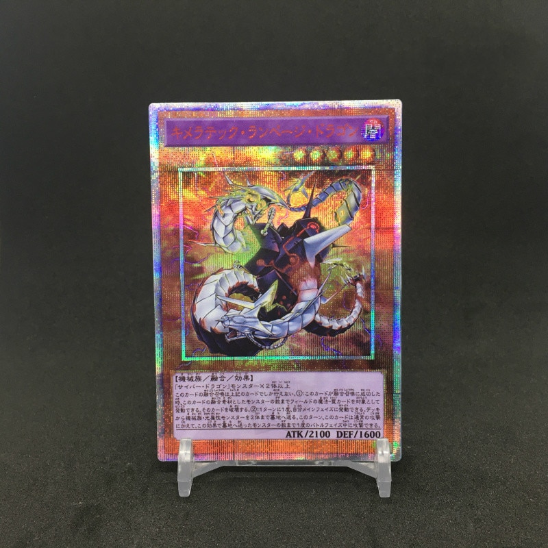 Yu Gi Oh 20SER DP20 Chimeratech Rampage Dragon DIY Colorful Toys Hobbies Hobby Collectibles Game Col