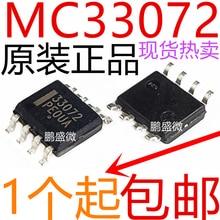 5pcs/lot MC33072 MC33072DR2G MC33072ADR2G SOP8 In Stock