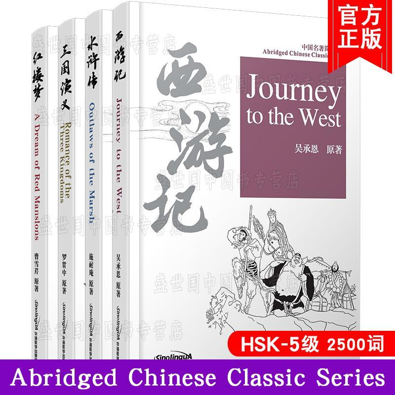 HSK Reading book with English Note Abridged Chinese Classic Series Pinyin Journey to the West Romance of the Three Kingdoms