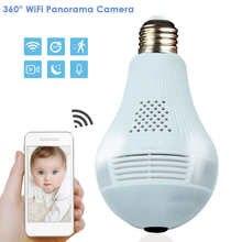 IP-камера наружная беспроводная, 1080P, PTZ, Wi-fi, 360 дюйма