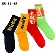 힙합 승무원 양말 남자 Harakuju Streetwear 중국어 한자 인쇄 양말 코튼 패션 Hipster 재미 양말 스케이트 보드 블랙 레드