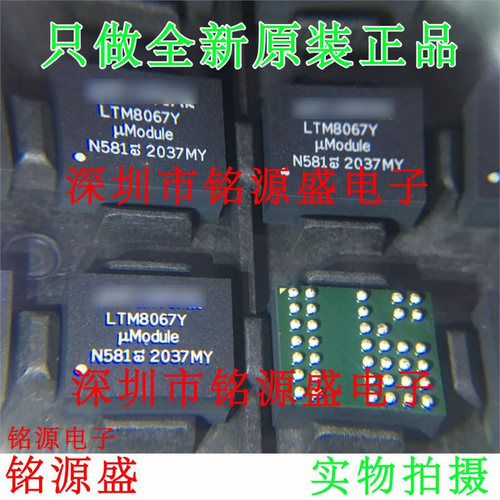شحن مجاني LTM8067EY LTM8067Y LTM8067 BGA38 10 قطعة