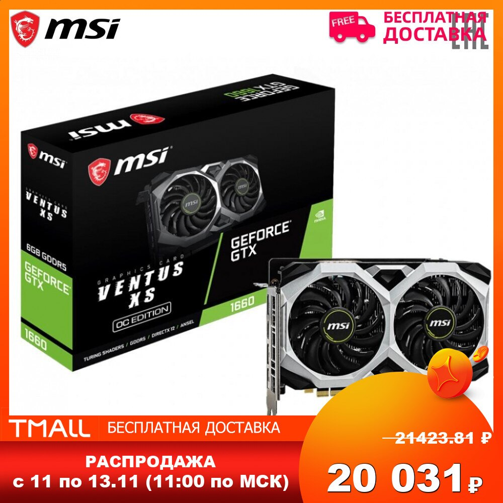 Grafiken Karten MSI GTX1660VENTUSXS6GOC bord accelerator spiel video karte adapter controller GDDR5 6 GB PCIE16 Nvidia GeForce GTX1660 6 GB 192 bit 1830 MHZ GDDR5 GTX 1660 VENTUS XS 6G OC