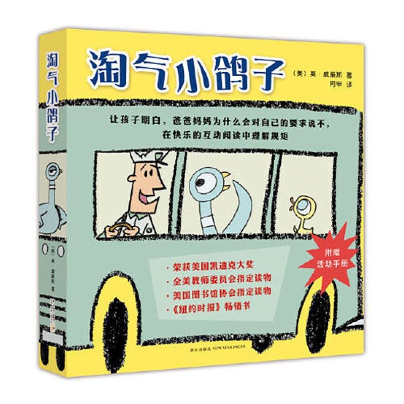 Книга для раннего обучения, картина в твердом переплете, Классический шедевр для родителей и детей, кавайные книги, развивающие ранние карт...