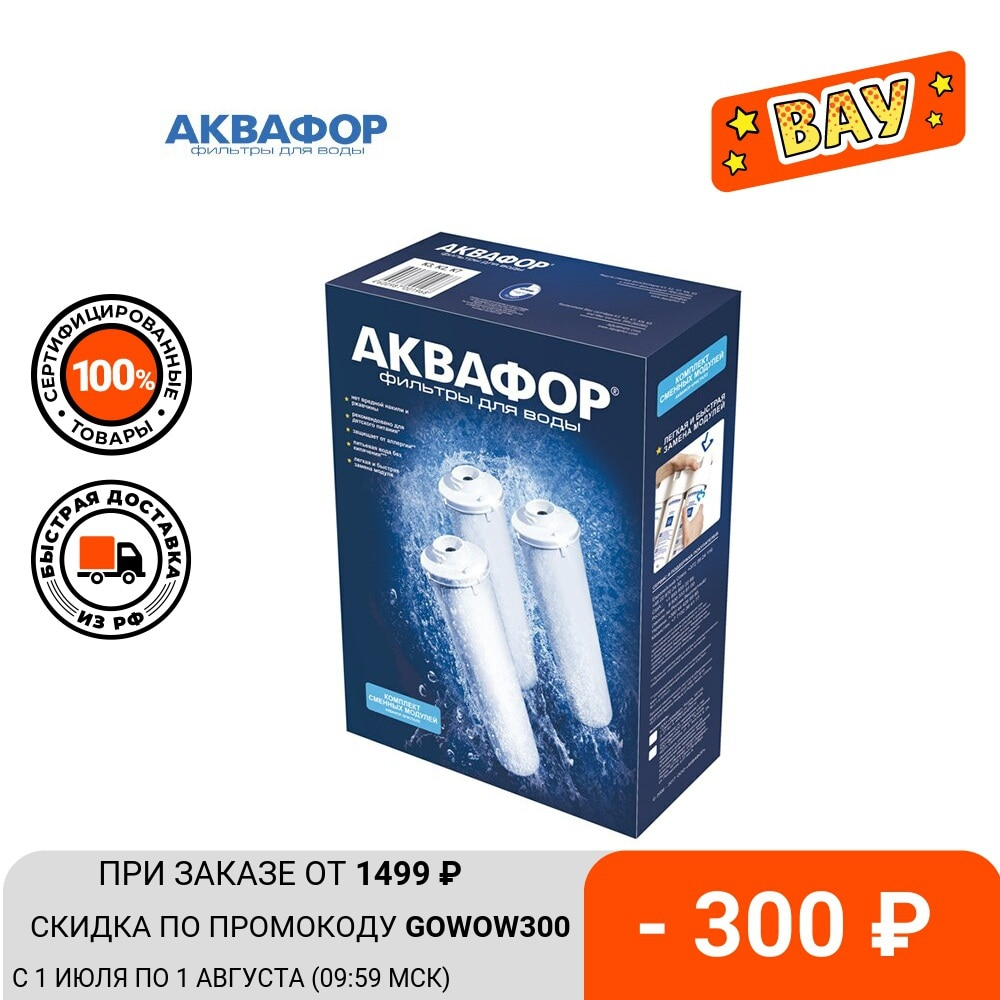 A set of modules of replaceable filter AQUAFOR k3-k2-k7 Water aquaphor interchangeable cartridge Filters sink