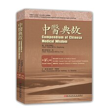 บทสรุปการแพทย์จีนภูมิปัญญาจีนยา Book 1Pc
