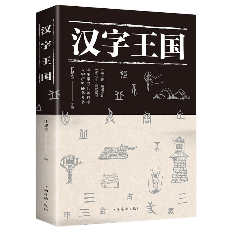 Kingdom of Chinese Characters Book Popular Reading Story about Chinese  (Simplified)With Picture and Kids Children Learn Book children chinese 800 characters book including pin yin english and picture for chinese starter learners chinese book for kids