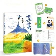 Seul le roman chinois de Mu Su Li Mou livre de Fiction Campus histoire damour roman livres officiels