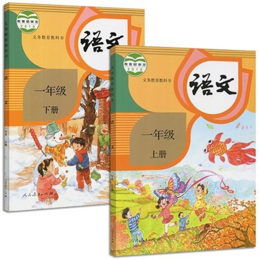 Фото - Primary School Chinese First Grade Textbook Student Learning Chinese Teaching Materials Grade One Vol.1+2 For School Student 2pcs chinese textbook grade 3 volume i and volume 2 for elementary school children kids early educational textbook