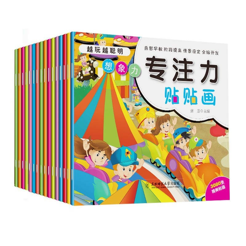 16 Books 17 * 15.5CM 0-3-6 Age Children Early Education Enlightenment Puzzle Parent-Child Game Book Picture Book Sticker Books