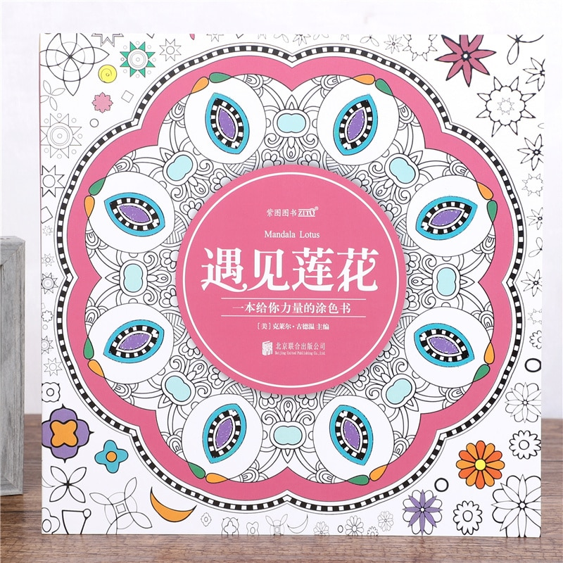 Fashion Mandala Lotus Watercolor Coloring Book For Children Adult Relieve Stress Kill Time Graffiti Painting Drawing126 Page
