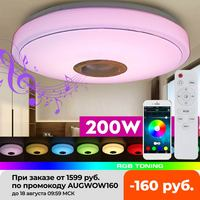 Потолочный светильник, светодиодный, 200 Вт, Wi-Fi