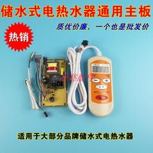 Control board of water storage electric water heater universal board Control board single and double