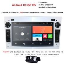 IPS DSP 2GB أندرويد 10 2 الدين سيارة لتحديد المواقع لأوبل فوكسهول أسترا H G J فيكترا انتارا زافيرة كورسا فيفارو ميريفا فيدا كاميرا مجانية
