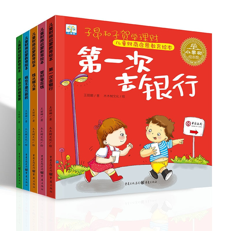 5 books/set children's financial and business education picture books Preschool management and financial management science business education