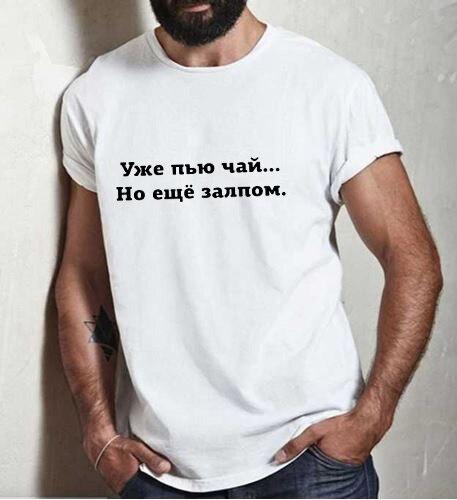 Harajuku уже пьет чай, но все еще в одном глотке русская надпись Мужская футболка Топы повседневные мужские футболки Tumblr графическая рубашка