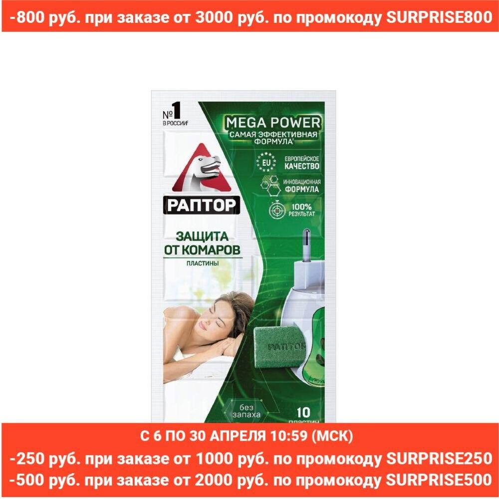 РАПТОР Пластины от комаров MEGA POWER, 10 шт., без запаха