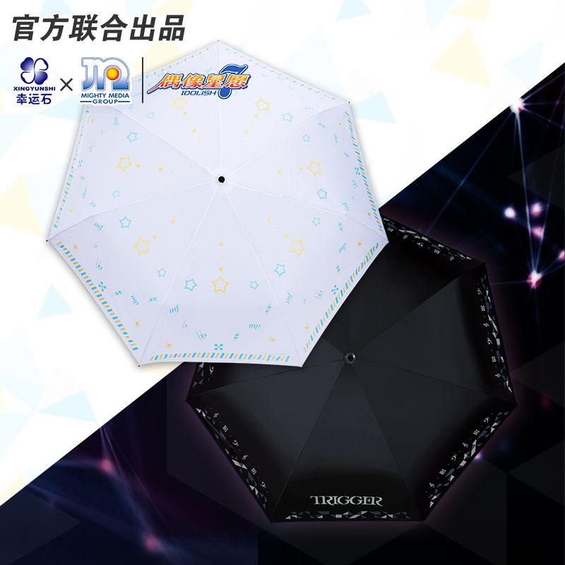 IDOLISH 7 Anime Regenschirm Comics Rolle IZUMIIORI NULL Cosplay Abbildung Geschenk Für Freundin