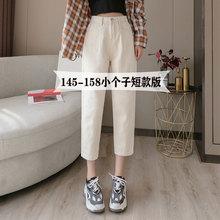Short Man Matching 155 High Harem Pants Women's Spring Small Sized Man's Wear Daddy Pants Jeans Peti