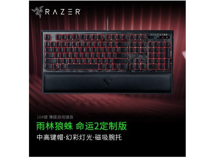 لوحة مفاتيح الألعاب غشاء خبير الإصدار 2 من Razer Ornata